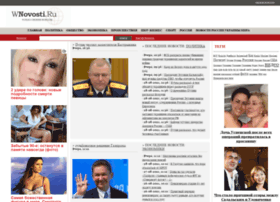 wnovosti.ru