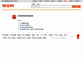 wo318.taobao.com