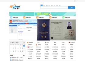 wohui365.com