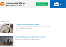 woman-beautiful.ru