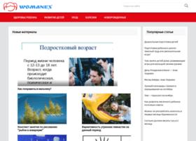 womanex.ru