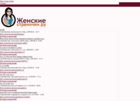 womenspages.ru