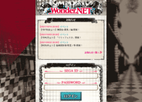 wonderland-wars.net