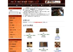 wood.shop-pro.jp