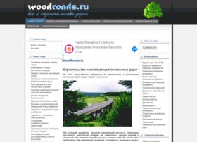 woodroads.ru