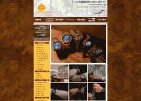 woodwatch.jp