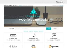 woorikyubang.co.kr