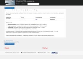 word-to-html.ru