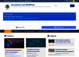 wordpress-abc.ru
