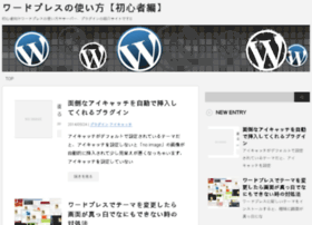 wordpress-baka.com