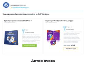 wordpress-video.ru