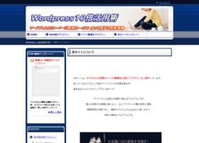 wordpress.diet-surimu.com