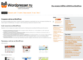 wordpresser.ru