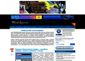 wordpressinside.ru