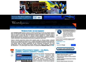 wordpressinside.ru