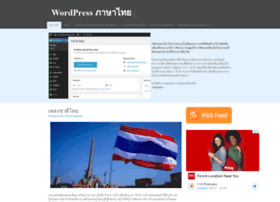 wordthai.com