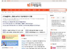 workdaily.co.kr