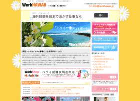 workhawaii.jp