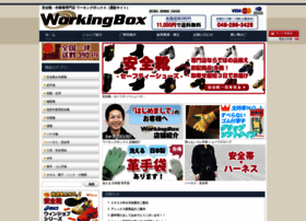 workingbox.jp