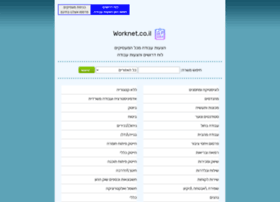 worknet.co.il
