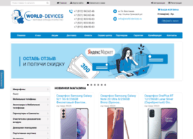 world-devices.ru