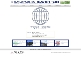 world-housing.jp