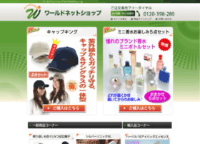 world-netshop.co.jp