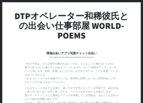 world-poems.net