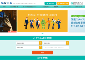 world-works.co.jp