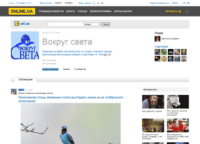 world2013.uol.ua