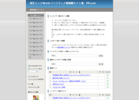 worldes.sitemix.jp