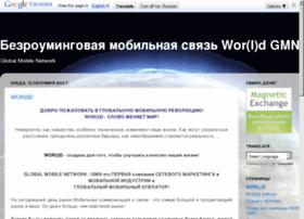 worldgmn.com.ru