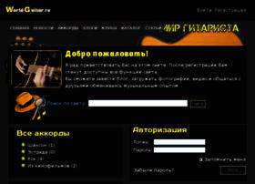 worldguitar.ru