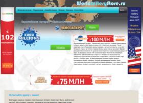 worldlotterystore.ru