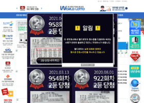 worldlotto.kr