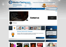 worldofteacher.com