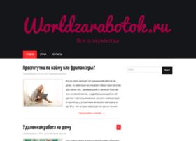 worldzarabotok.ru