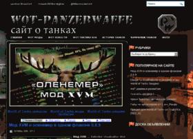 wot-panzerwaffe.ru