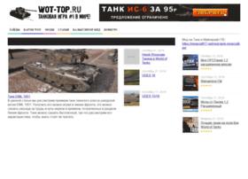 wot-top.ru