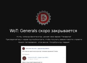 wotfangenerals.ru
