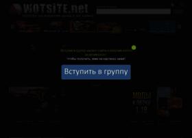 wotsite.net
