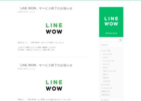 wow-blog.line.me