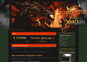 wowcherty.ru