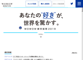 wowow-saiyo.jp