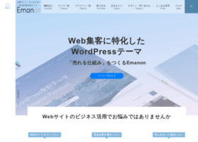 wp-emanon.jp