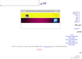 wp-persian.samenblog.com