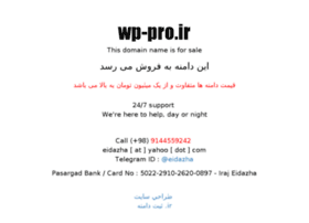 wp-pro.ir