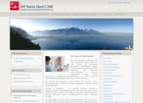 wp-swiss-med.ru