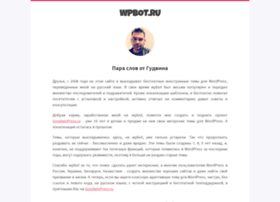 wpbot.ru