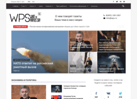 wps.ru